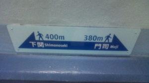 関門トンネル 画像