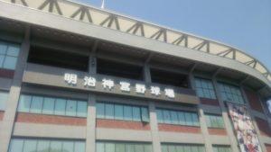 神宮球場 画像