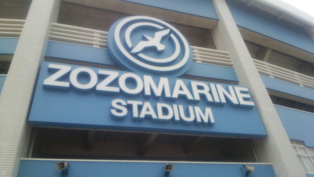 ZOZOマリンスタジアム 画像