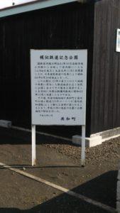 幌似鉄道記念公園 画像